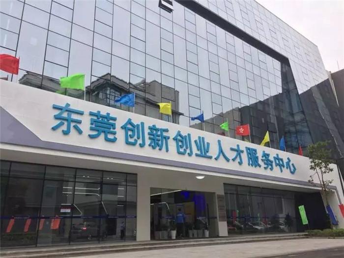 东莞创新创业人才服务中心综合装修贝博体育app安卓