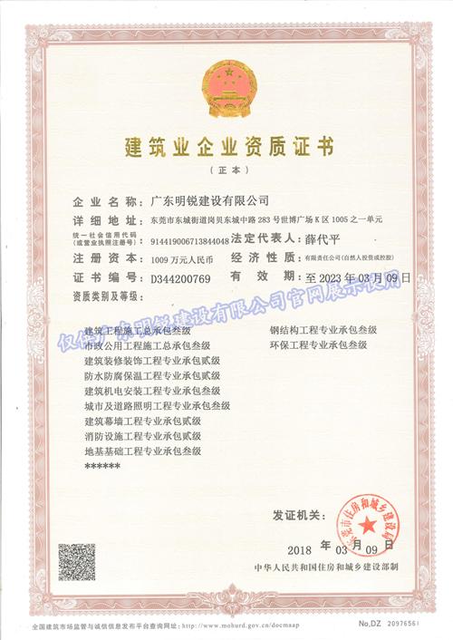 贝博体育建设建筑业资质证书