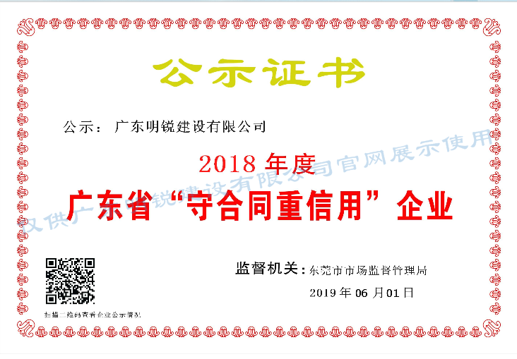 2018年度广东省重合同守信用企业