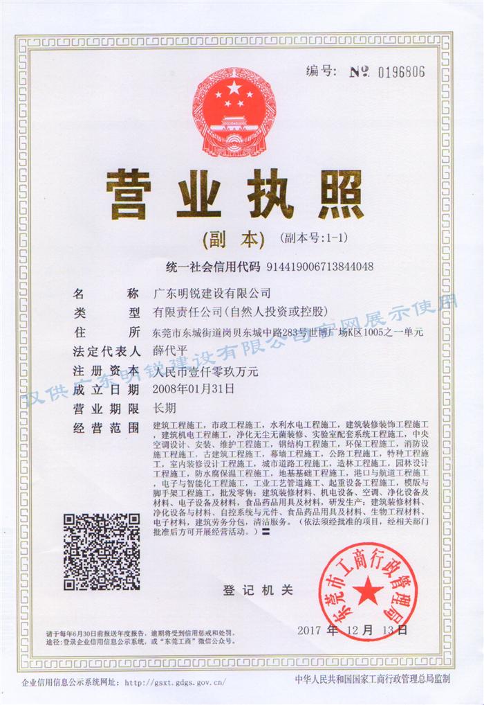 广东贝博体育建设营业执照证书