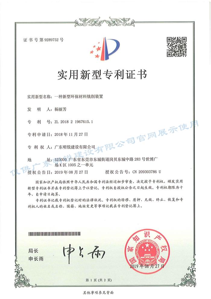 新型环保材料铣削装置专利证书