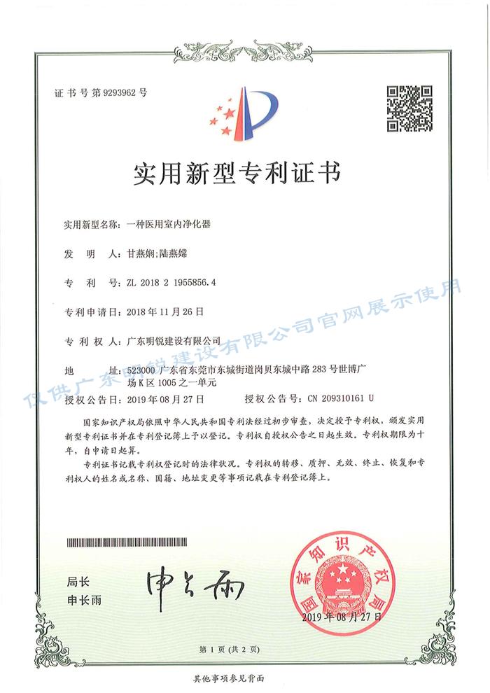 医用室内贝博器专利证书